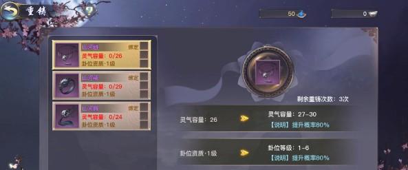 《剑侠情缘2:剑歌行》八卦系统介绍