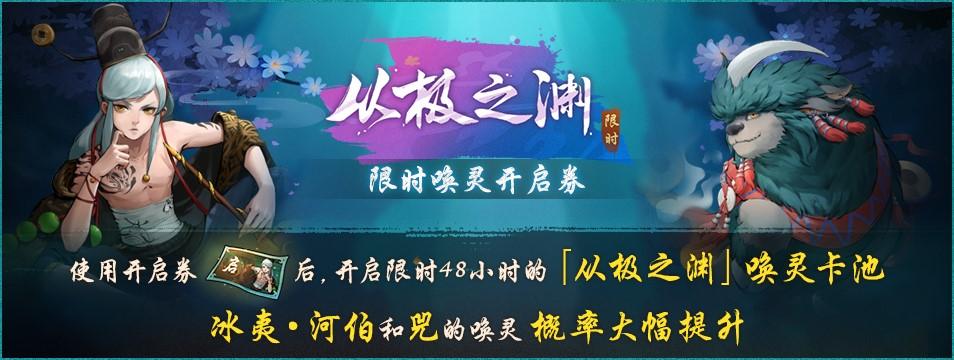 神都夜行录半周年活动开启:新妖灵冰夷河伯携新玩法上线图片5
