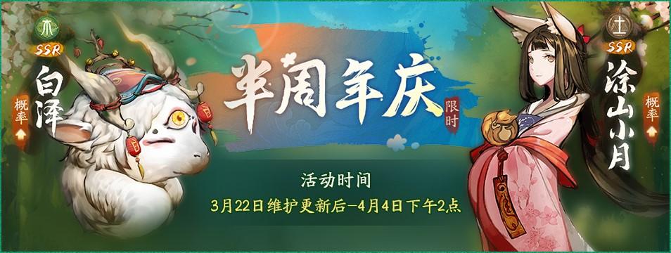 神都夜行录半周年活动开启:新妖灵冰夷河伯携新玩法上线图片6