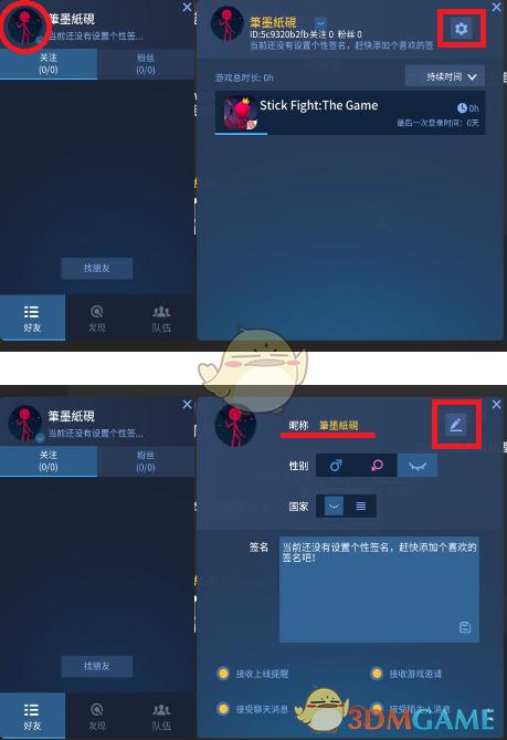 《逗斗火柴人》如何修改ID