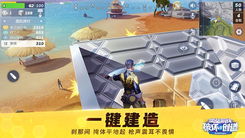 《堡垒前线:破坏与创造》第一波游戏内容实录爆料来了:变态是啥?