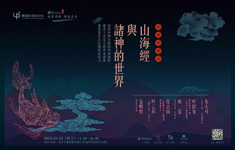 《轩辕传奇》受邀参与腾云文化论坛山海经专场 分享经典游戏IP的铸造之路
