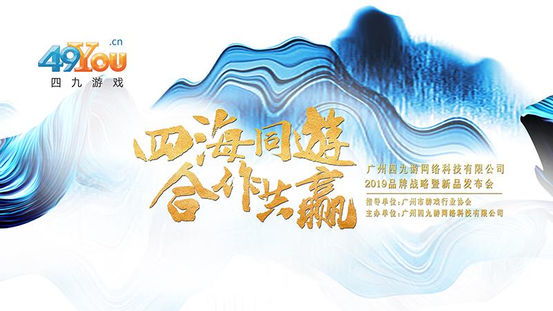 """蓄势待发!""""四海同游•合作共赢""""四九游戏2019品牌战略暨新品发布会即将上线"""