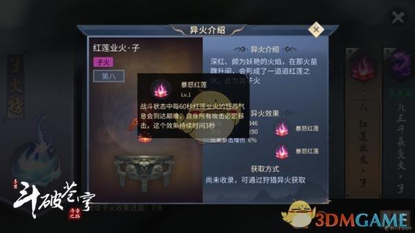 《斗破苍穹》手游红莲业火获得方式