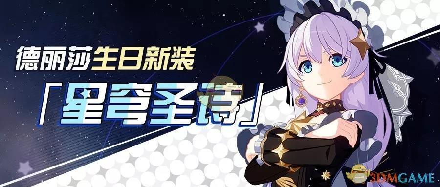 《崩坏3》德丽莎生日新装星穹圣诗介绍