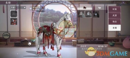 《天涯明月刀》手游坐骑怎么获得
