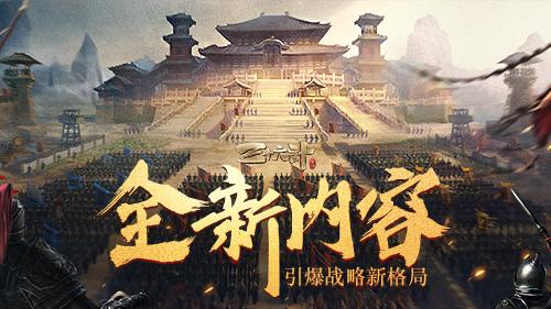 三十六计手游新神将孙权上线:全新计策玩法引爆战略新格局图片1