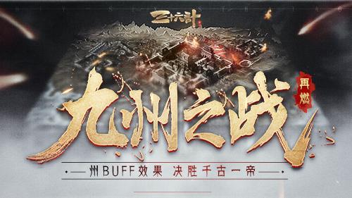 三十六计手游新神将孙权上线:全新计策玩法引爆战略新格局图片4