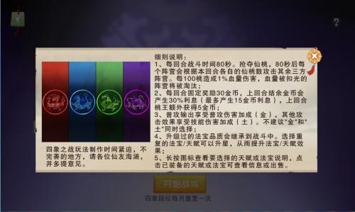 玩法升级群仙斗法 《闹闹天宫》公测正式启动