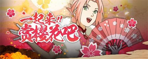 浪漫樱花季 《火影忍者》手游巅峰对决全新玩法上线