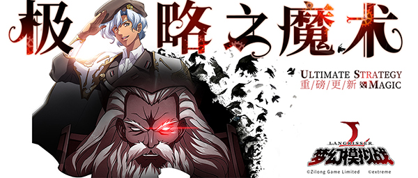 《梦幻模拟战》极略之魔术资料片上线:时空裂缝新章再临,黑暗boss现身[视频][多图]图片1