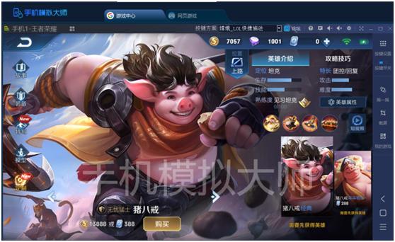 王者荣耀猪八戒克制与反克制英雄介绍及手机模拟大师运行攻略