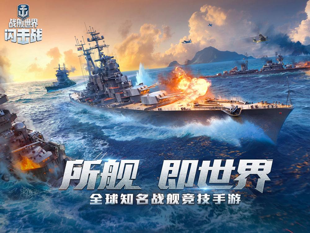 """《战舰世界闪击战》""""雕""""国服首发 舰攻霸主来袭"""