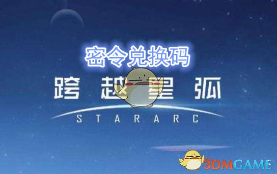 《跨越星弧》3月29日密令兑换码领取地址