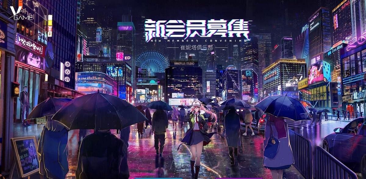 异次元都市动作手游《VGAME》 新会员募集官网正式登场