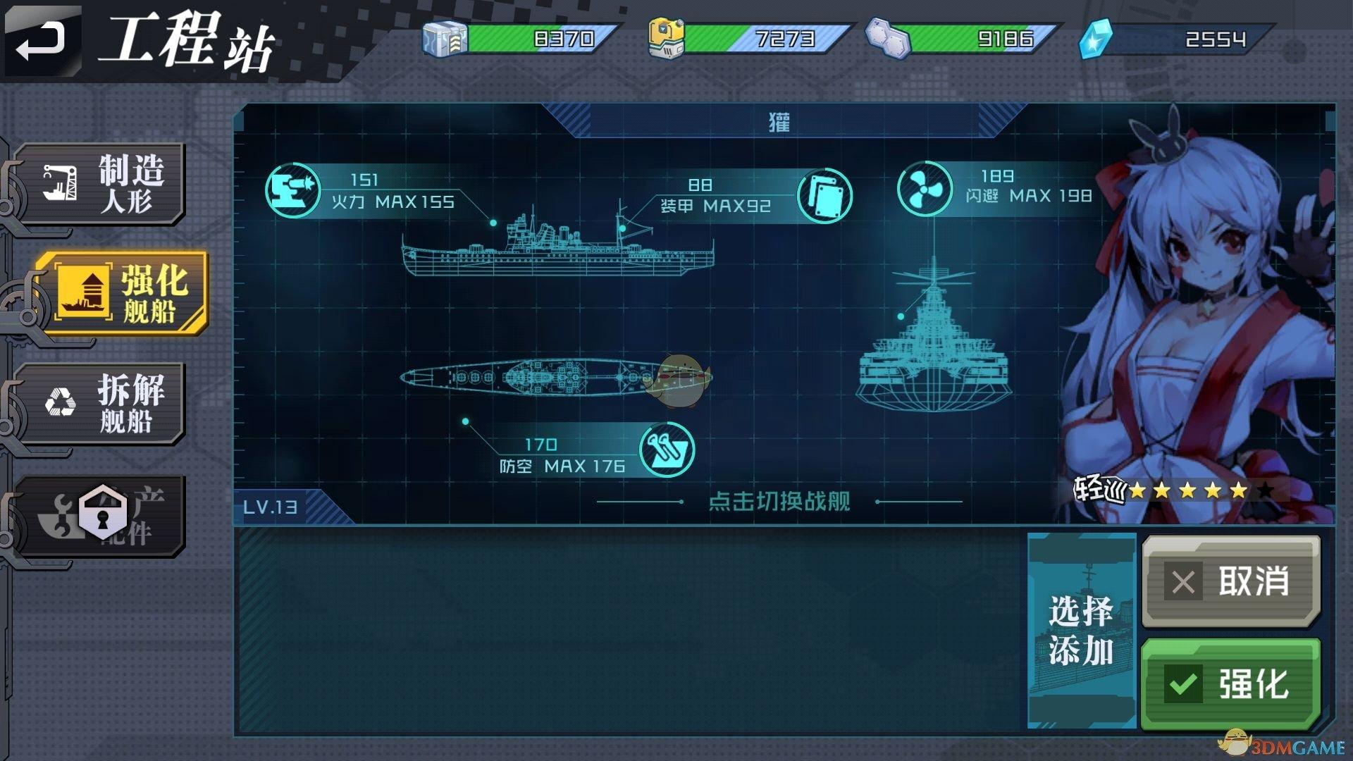 《超次元大海战》五星建造公式分享