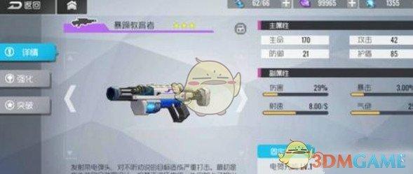 《双生视界:少女咖啡枪2》武器属性技能详解