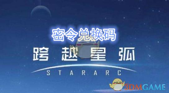 《跨越星弧》4月9日密令兑换码领取地址