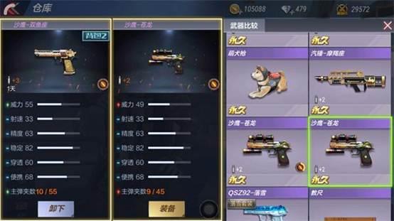 《穿越火线:枪战王者》沙鹰-双鱼座属性评测