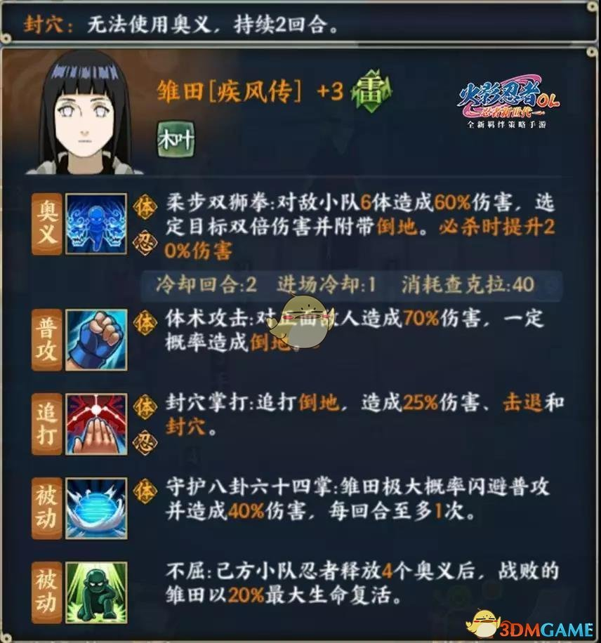《火影忍者ol》4月4日更新内容预告