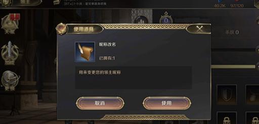 《权力的游戏:凛冬将至》手游名字怎么改