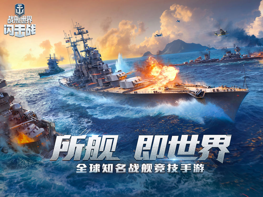 """《战舰世界闪击战》新赛季开启 """"印第安纳""""""""鲭""""登场!"""