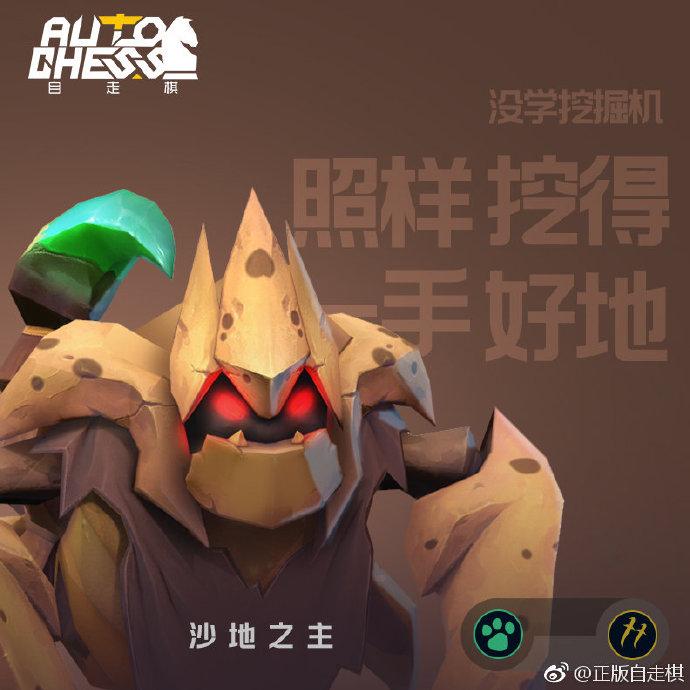 自走棋手游官方公布8个英雄形象 模型萌萌哒[多图]图片1