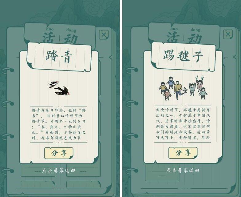 《佳期:踏春》开启不删档测试 持续助力中国传统节日文化普及