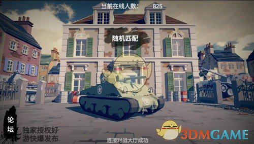 《梦回战场》钢铁坦克玩法攻略