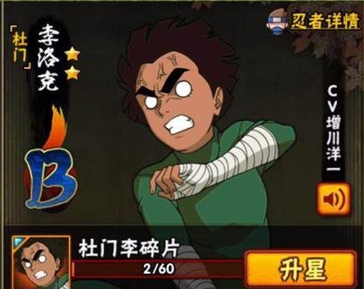《火影忍者》手游v0玩家成长方法