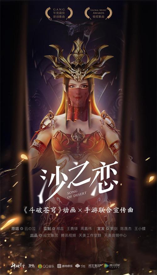 """献礼""""沙之澜歌"""" 《斗破苍穹》手游x动画联合宣传曲MV首发[视频][多图]图片2"""