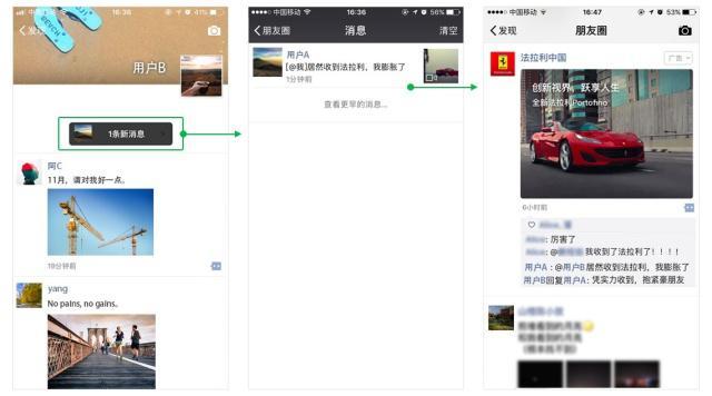 微信朋友圈广告@好友技巧