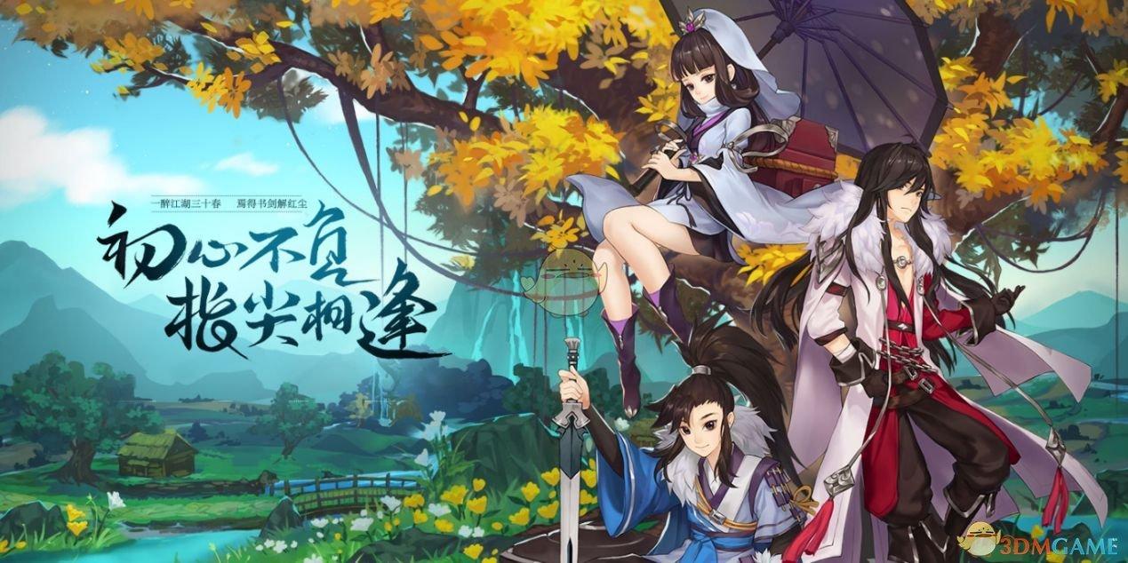 《剑网3:指尖江湖》角色切换方法介绍