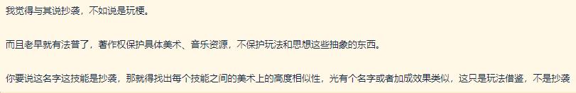 《崩坏3》撞车《最终幻想14》? 国产手游的抄袭与再创造之路