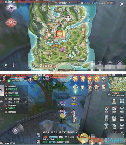 《完美世界手游》集合动作隐藏任务攻略