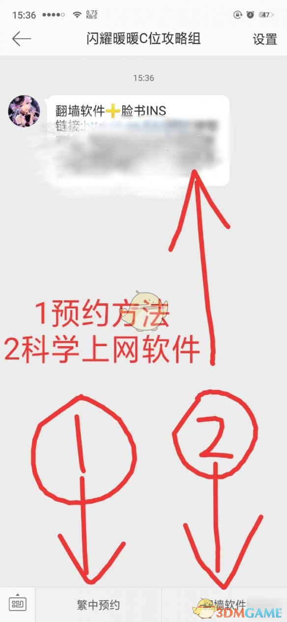 《闪耀暖暖》繁中版公测预约教程