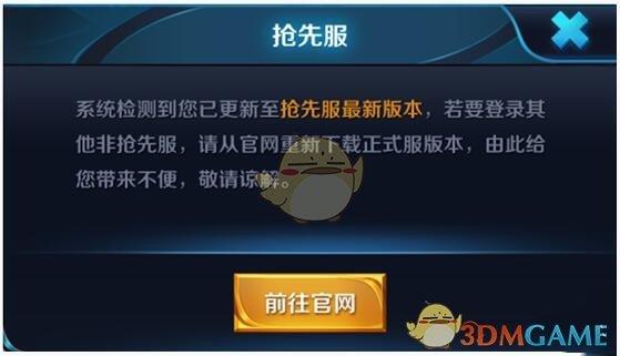 《王者荣耀》从抢先服切换都正式服方法介绍