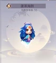 《完美世界手游》蓬莱海妖详细分析介绍
