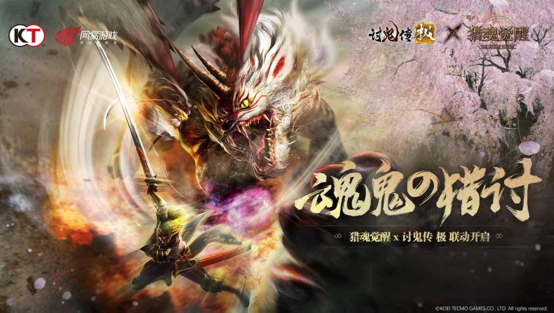 《猎魂觉醒》X《讨鬼传 极》第三弹究极联动4月18日开启!