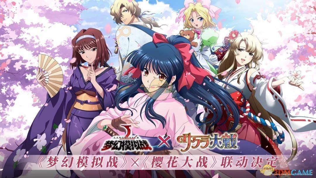《梦幻模拟战》x《樱花大战》联动定档4月25日!