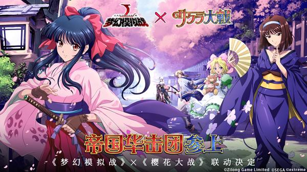 《梦幻模拟战》X《樱花大战》宣布合作:帝国华击团即将降临!图片2