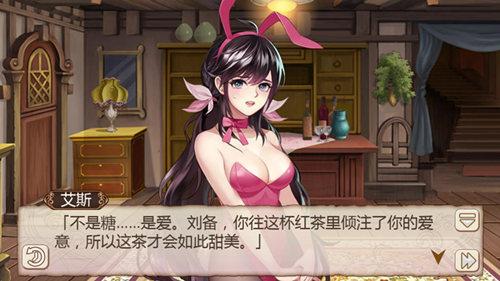 恋爱的感觉《姬魔恋战纪》刘备艾斯的粉红约会