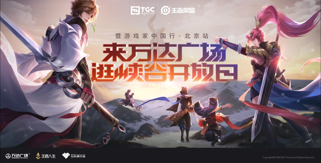王者荣耀·游戏家中国行首次携手TGC峡谷开放日落地北京