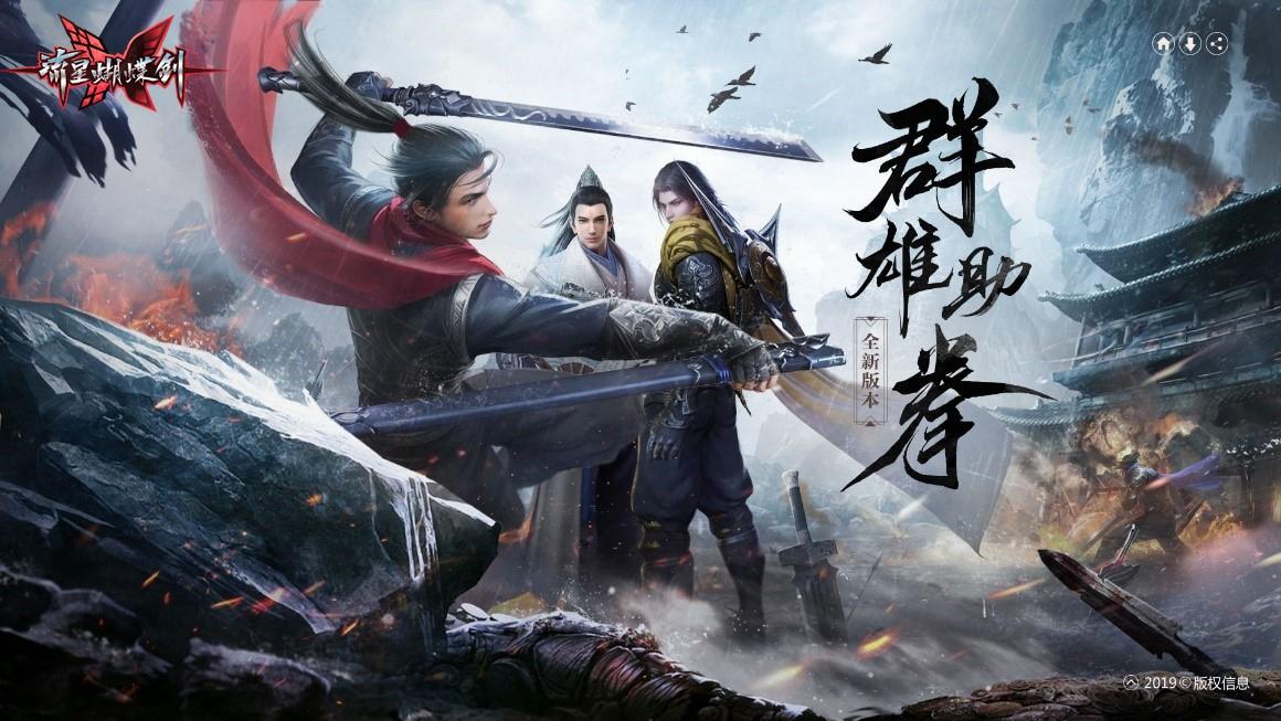 传承格斗经典,《流星蝴蝶剑》英雄援护玩法即将上线!