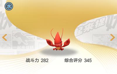 《一起来捉妖》暴走小龙虾图鉴