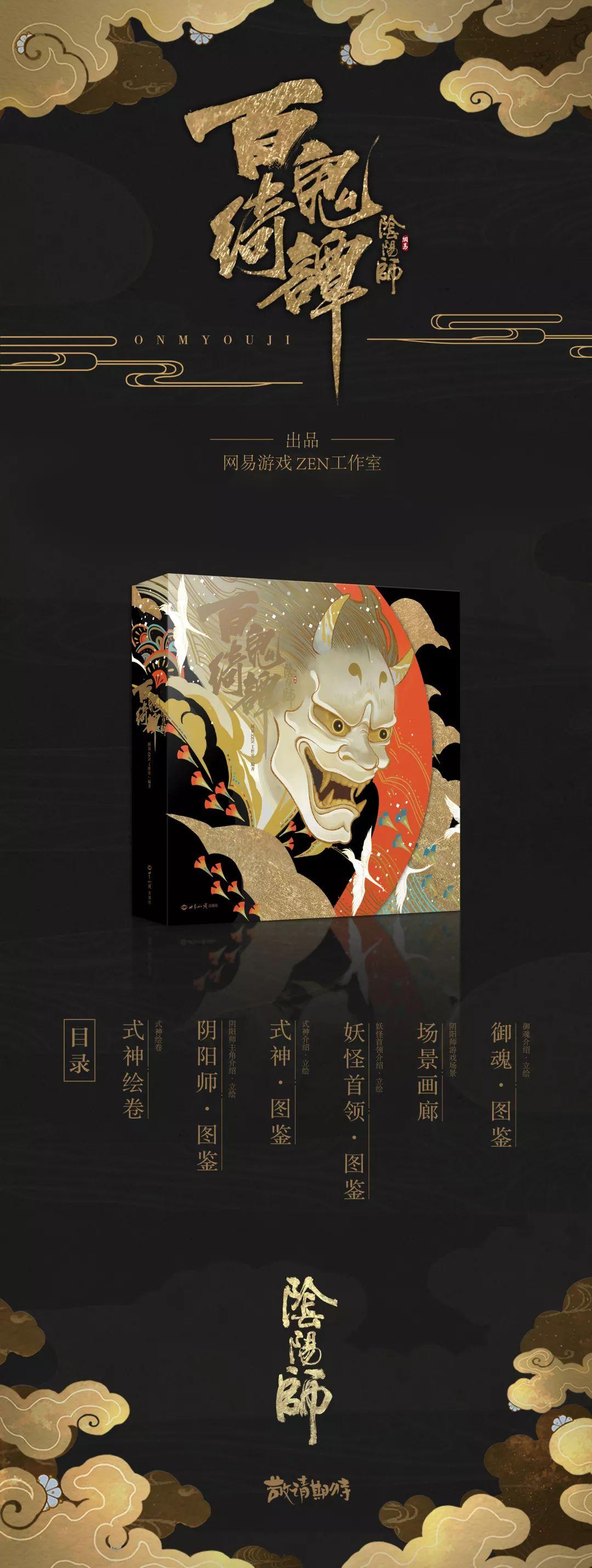 情报公开!《阴阳师》官方原画集预计今夏发售[多图]图片2
