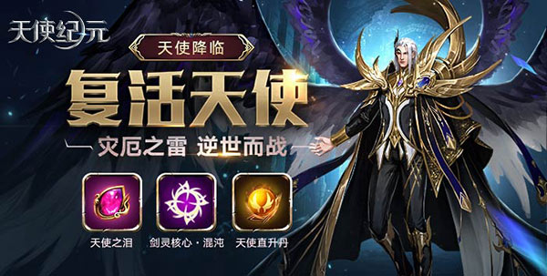 """腾空斩万敌 《天使纪元》全新""""复活天使""""4.20上线"""