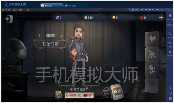 第五人格冒险家修改后技巧及手机模拟大师运行攻略