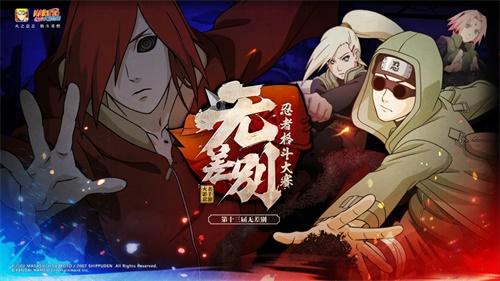 新赛季起航 《火影忍者》手游第十三届无差别格斗大赛4月22日开赛