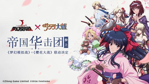 《梦幻模拟战》x《樱花大战》联动开启:太正时代的樱花记忆图片1